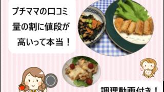 【ヨシケイ】プチママの口コミ!量の割に値段が高い!実食レビュー!
