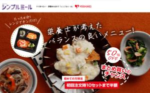 「ヨシケイ」シンプルミール半額キャンペーン