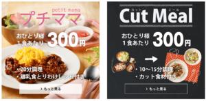 「ヨシケイ」冷凍弁当の前にお試し半額キャンペーンを利用しよう