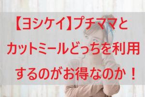 【ヨシケイ】プチママとカットミールどっちを利用するのがお得なのか