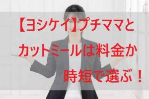 【ヨシケイ】プチママとカットミールは料金か時短で選ぶ