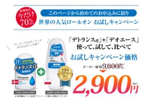 デオエースEXとデトランスαのお試しキャンペーンで9,800円が2,900円で購入できる