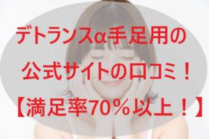 デトランスα(パースピレックス)手足用の公式サイトの口コミ【満足率70%以上】