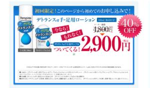 デトランスα(パースピレックス)手足用キャンペーン4,900円が2,900円