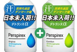 デトランスα(パースピレックス)脇用とデトランスα(パースピレックス)敏感肌用
