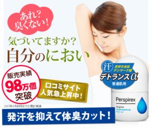 デトランスα(パースピレックス)脇用が発汗を抑えて体臭を抑える