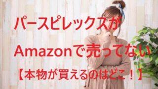 パースピレックスがAmazonで売ってない!【本物が買えるのはどこ!】