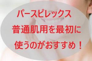 パースピレックス(デトランスα)普通肌用を最初に使うのがおすすめ