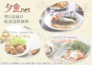 ヨシケイと夕食ネットの違い