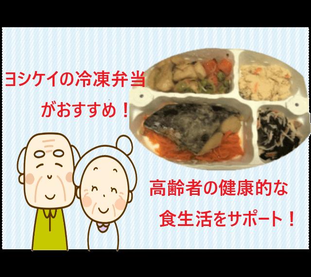 ヨシケイの冷凍弁当が高齢者におすすめな5つの理由!健康的な食生活をサポート!