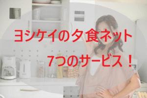 ヨシケイの夕食ネット 7つのサービス
