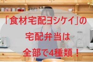 ヨシケイの宅配弁当は全部で4種類