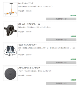 ヨシケイポイントで交換できるおすすめのヘルシーライフ レッグトレーニング ストッパー付ダブルウィール ミニツイストステッパ― バランスクッション/タニタ