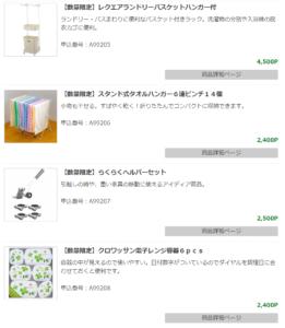 ヨシケイポイントWEB限定商品