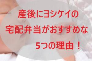 産後にヨシケイの宅配弁当がおすすめな5つの理由
