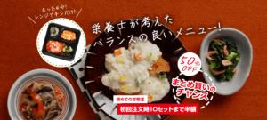 夕食ネットで冷凍弁当「シンプルミール」お試し半額キャンペーンを利用しよう