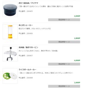 ヨシケイポイントで交換できるおすすめ調理器具 おひつ重ね鉢/クリヤマ 米とぎシェーカー 洗米器/象印マホービン ライスボールメーカー