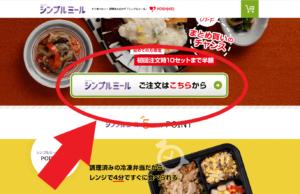 夕食ネット「シンプルミール ご注文はこちらから」をクリックします。