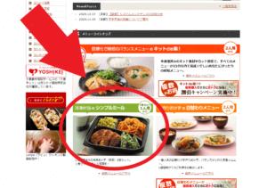 夕食ネット「冷凍弁当のシンプルミール」をクリックします。