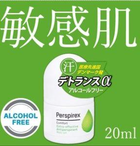 パースピレックス コンフォート(デトランスα 敏感肌用)