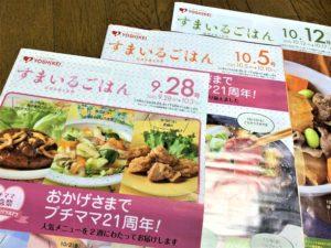 【ヨシケイ】冷凍弁当は一人暮らしの味方