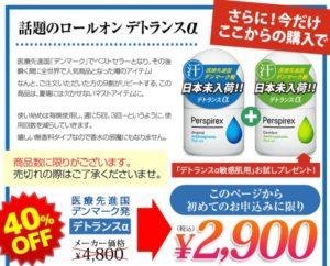 デトランスα(パースピレックス)は公式サイトで買うのが絶対お得