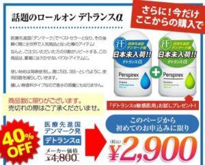 デトランスα(パースピレックス)普通肌用を最安値で購入する