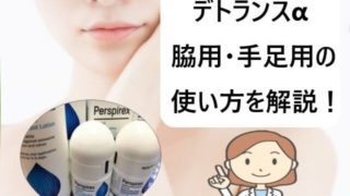 デトランスα(パースピレックス)脇用・手足用の使い方【体験談!】