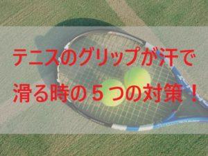 テニスのグリップが汗で滑る時の5つの対策
