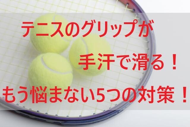 テニスのグリップが汗で滑る!【もう手汗で悩まない5つの対策!】