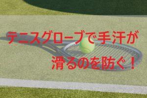 テニスグローブで手汗が滑るのを防ぐ