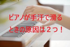 ピアノが手汗で滑るときの原因は2つ