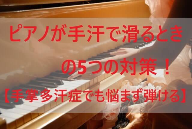 ピアノが手汗で滑るときの対策は!【手の平が多汗症でも悩まず弾ける!】
