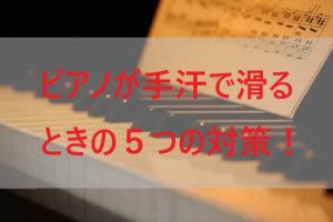 ピアノが手汗で滑るときの5つの対策