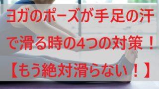 ヨガのポーズが手足の汗で滑る時の4つの対策!【もう絶対滑らない!】