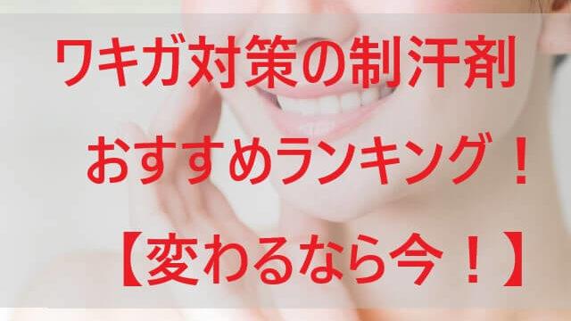 【今売れてる】ワキガ対策の制汗剤おすすめランキング!【変わるなら今!】