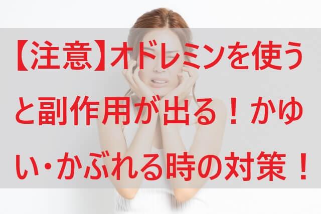 【注意】オドレミンを使うと副作用が出る!かゆい・かぶれる時の対策!