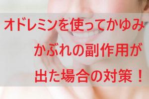 オドレミンを使ってかゆみ・かぶれの副作用が出た場合の対策