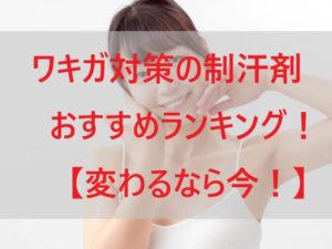 ワキガ対策の制汗剤おすすめランキング!【変わるなら今!】
