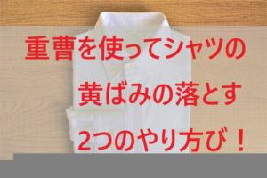 重曹を使ってシャツの黄ばみの落とす2つのやり方