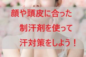 顔や頭皮に合った制汗剤を使って汗対策をしよう