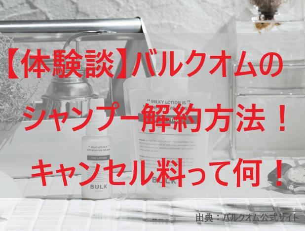 【体験談】バルクオムのシャンプー解約方法!キャンセル料って何!