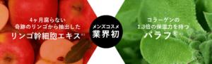 トータルスキンケア保湿ジェルの注目の成分