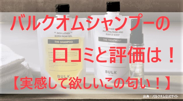 バルクオムシャンプーの口コミと評価は!【実感して欲しいこの匂い!】