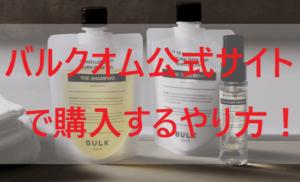 バルクオム(BULK HOMME)公式サイトでのシャンプー・トリートメント購入方法
