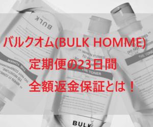 バルクオム(BULK HOMME)定期便の23日間全額返金保証とは