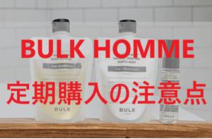 バルクオム(BULK HOMME)定期購入の注意点