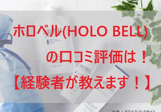 ホロベル(HOLO BELL)の口コミ評価は!【経験者が教えます!】