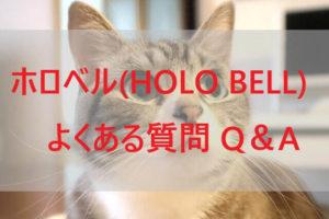ホロベル(HOLO BELL)よくある質問Q&A
