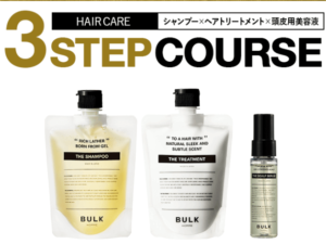 「HAIR CARE 3STEP COURSE」